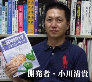 開発者・小川清貴