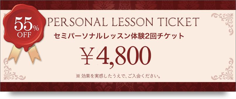 表参道セラサイズ・スタジオ セミパーソナルレッスン 初回割引