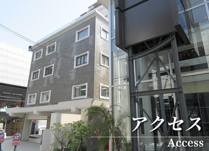 アクセス【南青山 表参道駅A5出口徒歩2分】