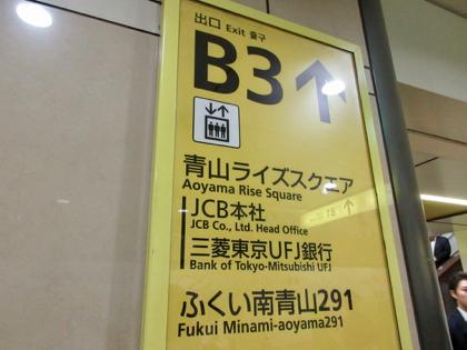 表参道駅 B3 港区 ストレッチ