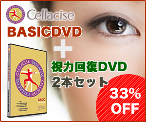 BASICDVD + 視力回復DVD 2本セット
