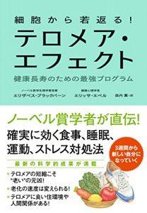 テロメア・エフェクト(NHK出版)