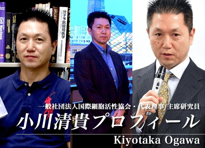 代表理事/主席研究員 小川清貴 プロフィール