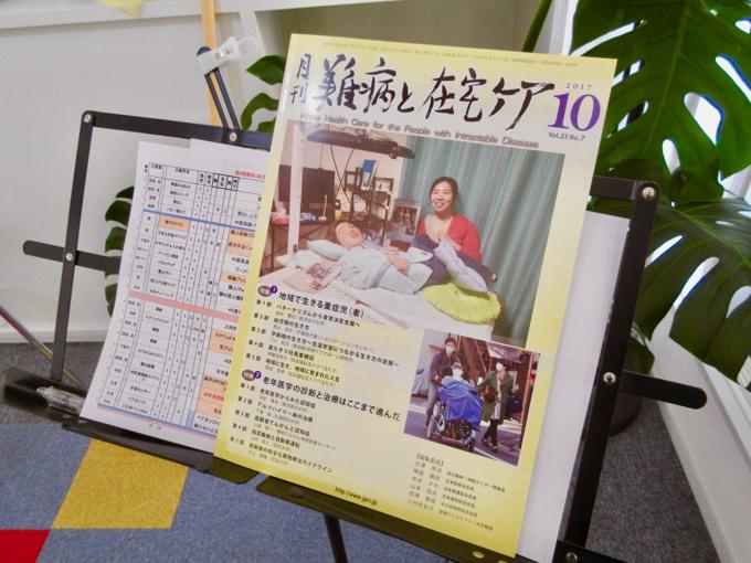 月刊「難病と在宅ケア」2017年10月号