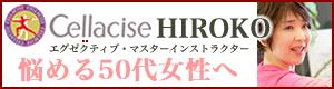 HIROKO メッセージ