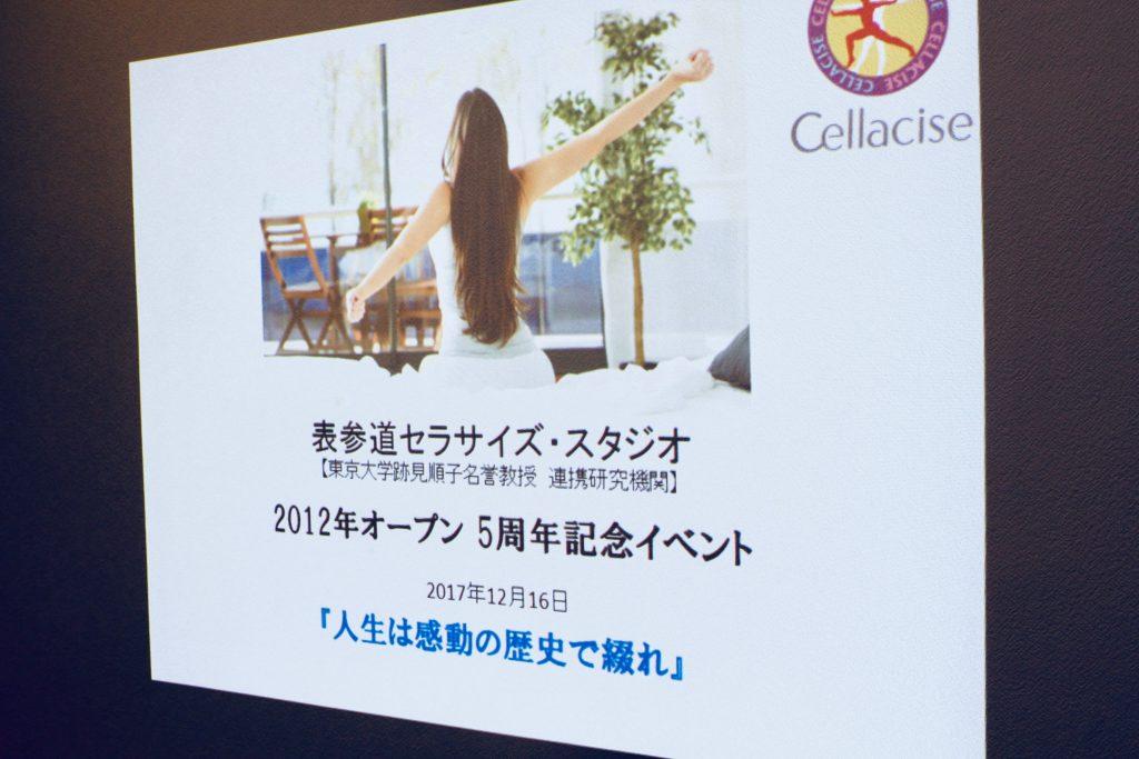 セラサイズスタジオ 五周年記念イベント&忘年会