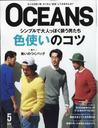 【OCEANS(オーシャンズ)】2018年5月号