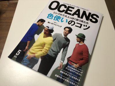 【雑誌】OCEANS(オーシャンズ)2018年5月号でセラサイズが紹介されました