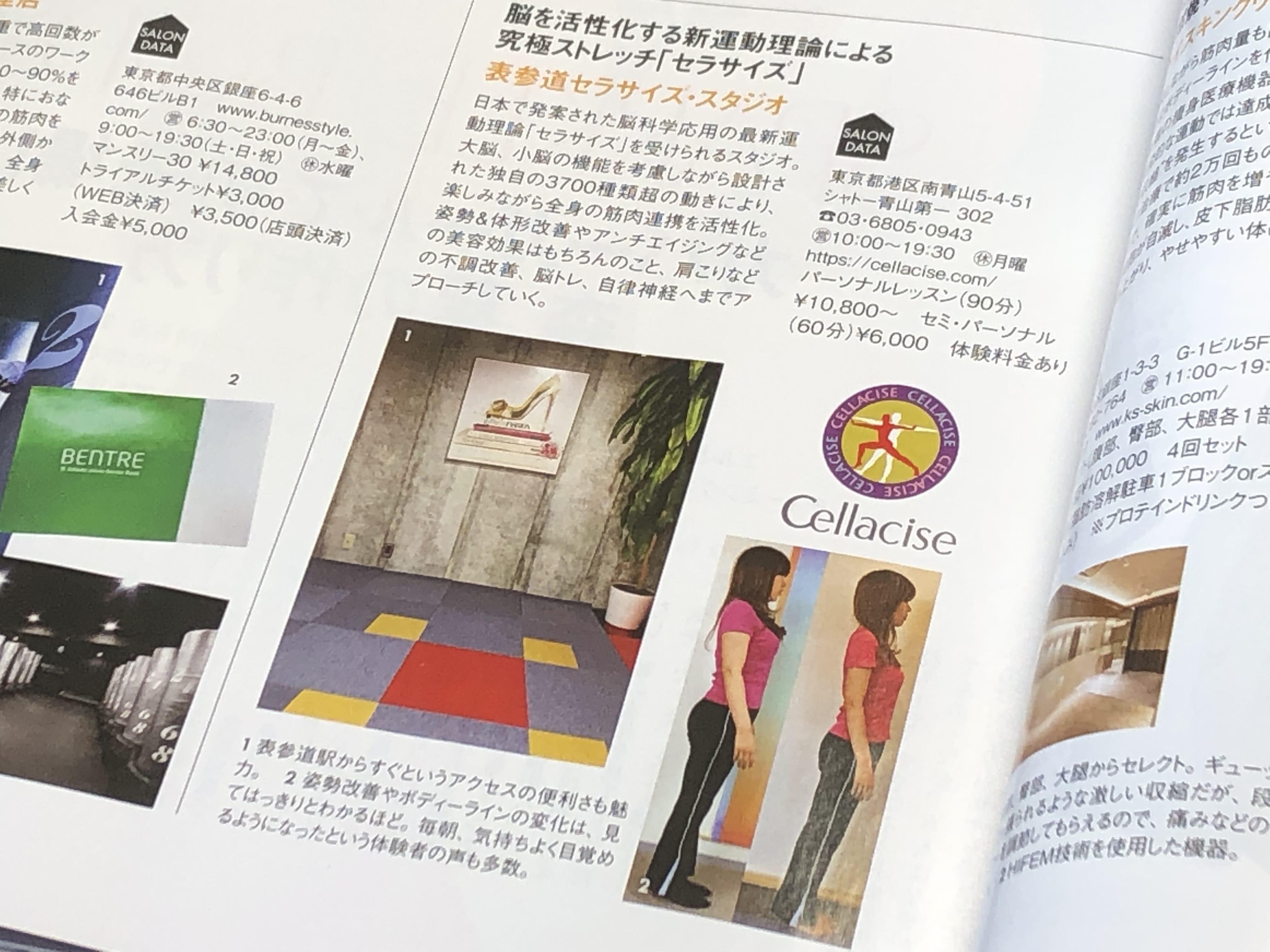 ELLE JAPON (エル・ジャポン) 2019 年 07 月号で「表参道セラサイズスタジオ」紹介されました!