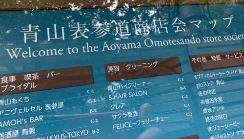 【青山表参道商店会】マップに掲載されました!