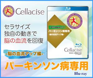 セラサイズ  パーキンソン専用 Blu-ray